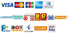 クレジットカード決済、オンラインコンビニ決済