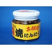 薬膳焼にんにく(220g)